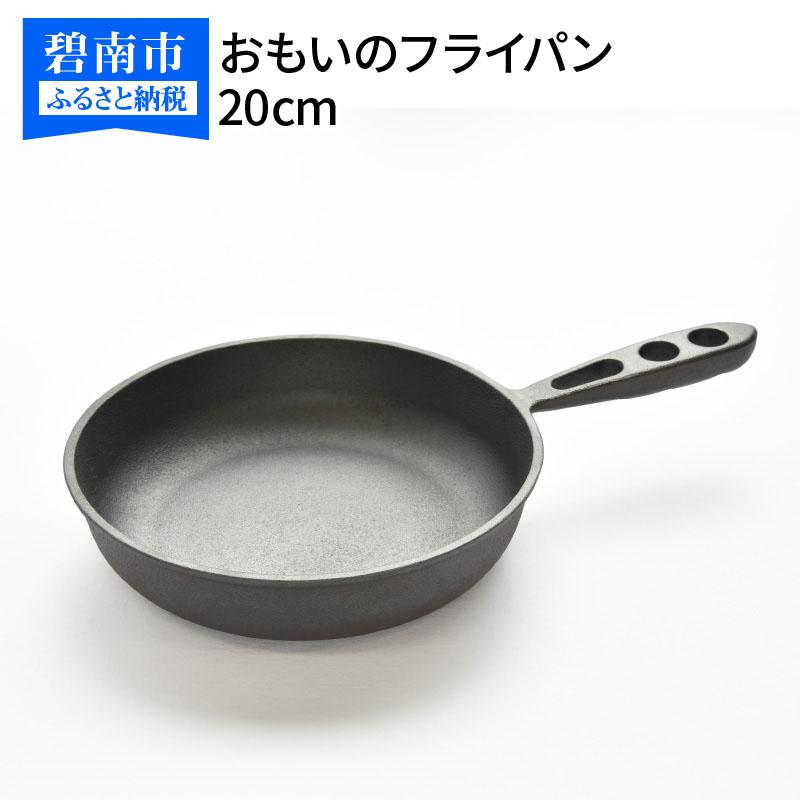 愛知県碧南市 【ふるさと納税】フライパン 20cm ih 鉄 鋳物 ...