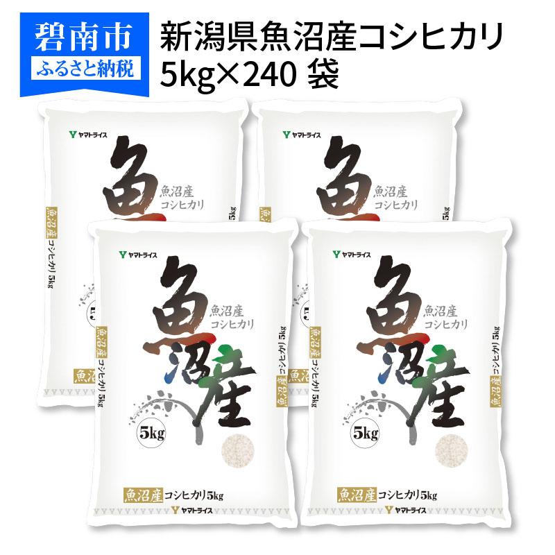 【ふるさと納税】新潟魚沼産コシヒカリ 5kg×240袋 安心安全なヤマトライス H074-140
