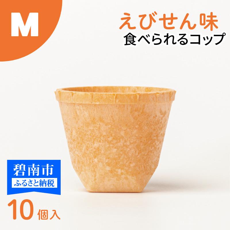 お菓子でできた食べられるコップ アウトドア BBQ 5☆好評 イベント 期間限定お試し価格 ホームパーティーに ふるさと納税 10個入り 食べられるコップ H068-016 Mサイズ もぐカップ えびせん味