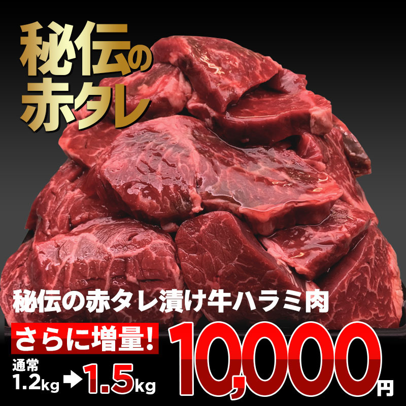 大阪府 泉佐野市 秘伝の赤タレ漬け牛ハラミ肉 大容量1.5kg