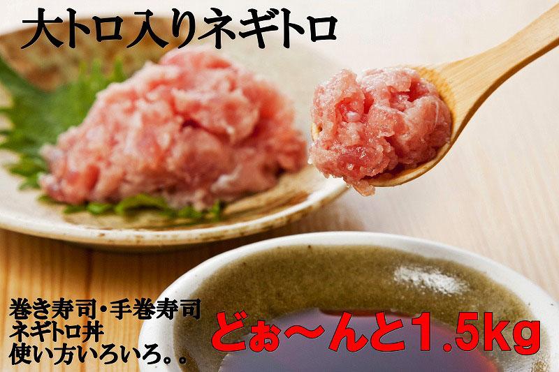 巻き寿司 手巻寿司 100%品質保証! ネギトロ丼 A5熟成マグロ大トロ入りネギトロ1.5kg 値下げ 使い方いろいろ ふるさと納税