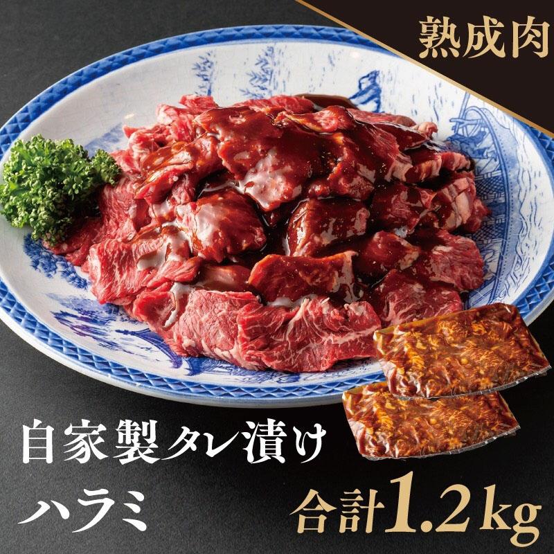 ふるさと納税 日本メーカー新品 焼くだけで美味しい熟成肉ブラックアンガス牛ハラミタレ漬け 1.2kg 信頼