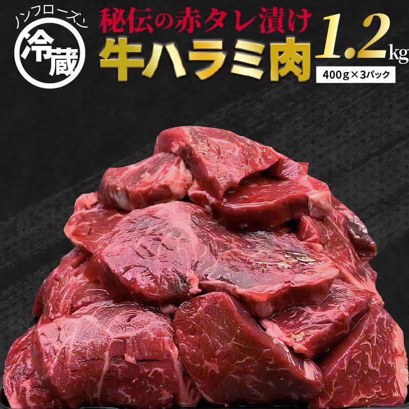牛肉 牛ハラミ はらみ 驚きの価格が実現 たれ漬 選択 焼肉用 1kg以上 合計1.2kg 400g×3P フローズン牛ハラミたれ漬焼肉 3パックセット ふるさと納税 ノン