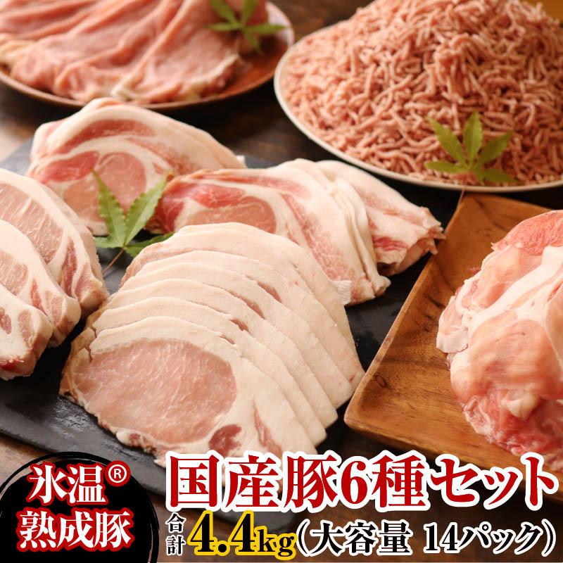 国産豚 切落し スライス ロースステーキ モモスライス 6種 セット 肩ロース 豚ミンチ 4kg以上 14パック 出色 大容量 熟成豚 スーパーセール R 合計4.4kg ふるさと納税 小分け 氷温 国産豚6種セット