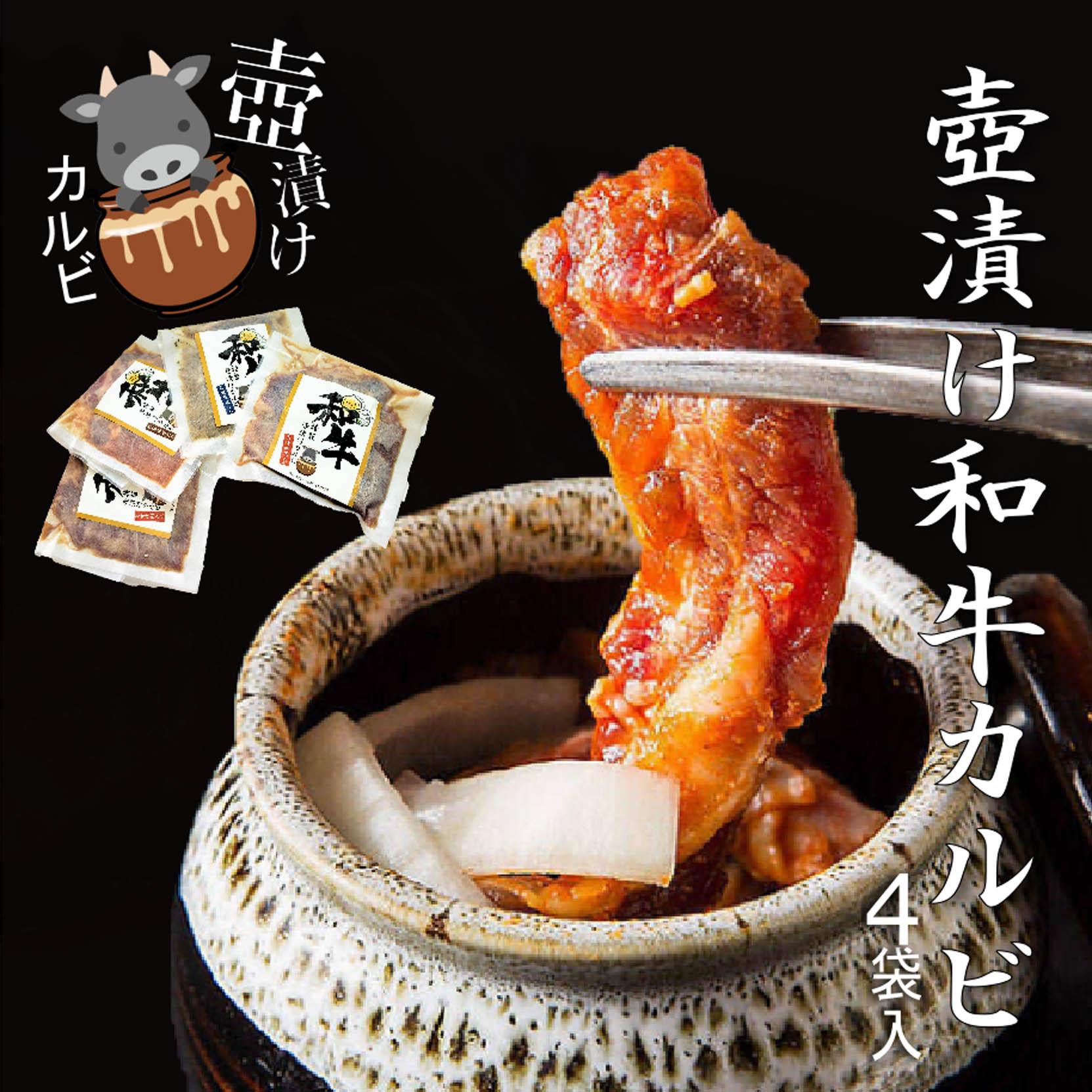 味付牛カルビ旨味焼肉たれ漬け(110g×4袋)
