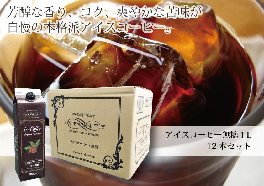 【ふるさと納税】珈琲問屋こだわりの喫茶店のアイスコーヒー12本セット