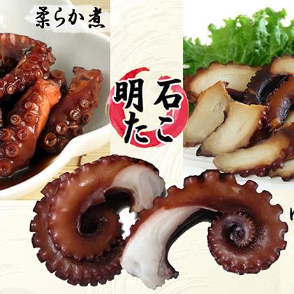 保障 兵庫県明石市 新作送料無料 ふるさと納税 明石ダコのたこくらべ Aセット 魚貝類 タコ 燻製 蛸 くんせい 加工食品