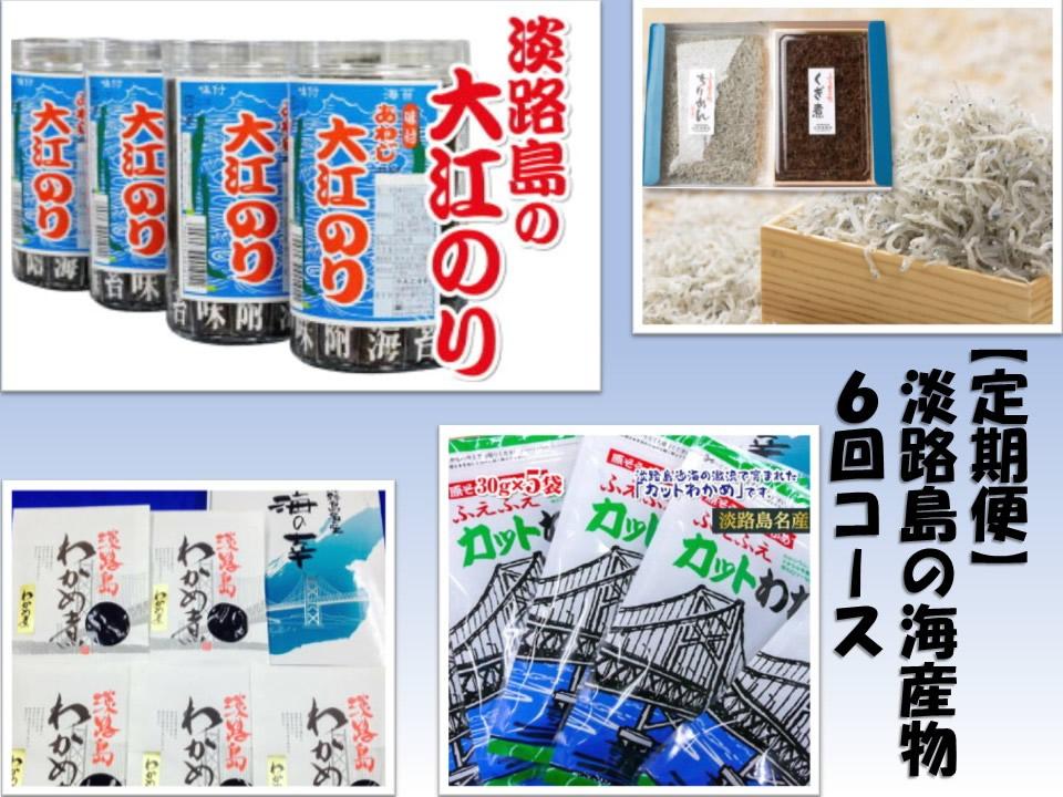 【ふるさと納税】【定期便】淡路島の海産物6回コース(1年間隔月お届け)