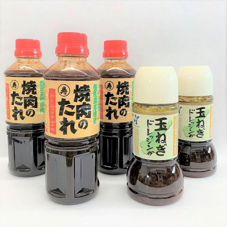 【ふるさと納税】広瀬青果の玉ねぎ調味料セット(焼肉のたれ・ドレッシング)
