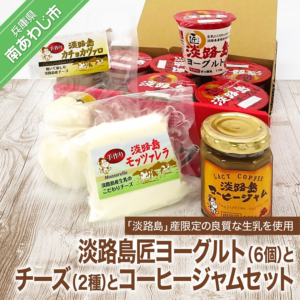 【ふるさと納税】淡路島匠ヨーグルト6個とチーズ2種とコーヒージャムセット