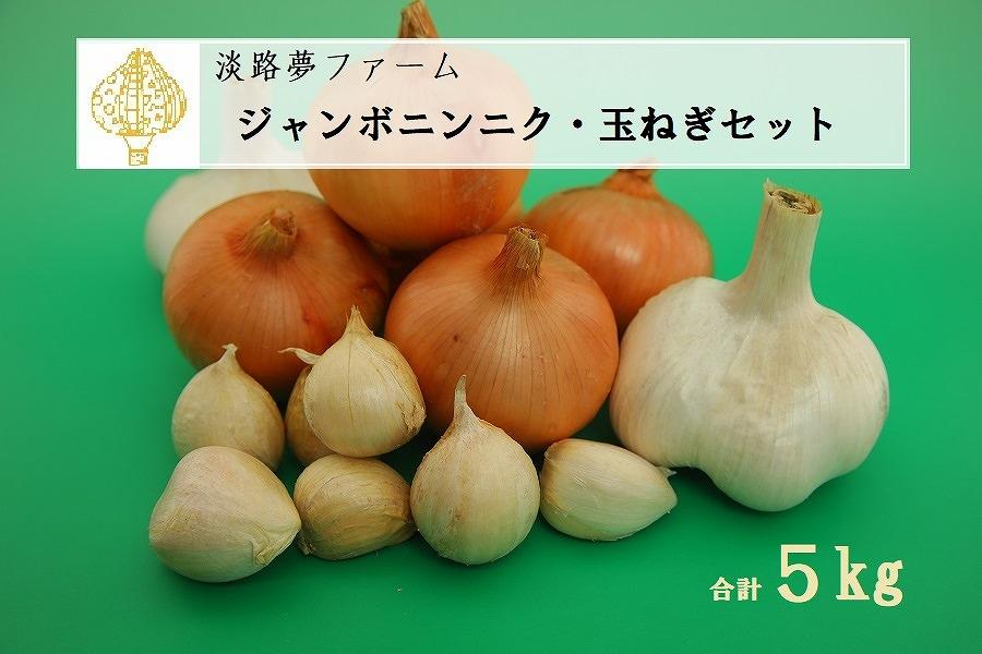 【ふるさと納税】【淡路夢ファーム】 ジャンボニンニク・玉ねぎセット5kg