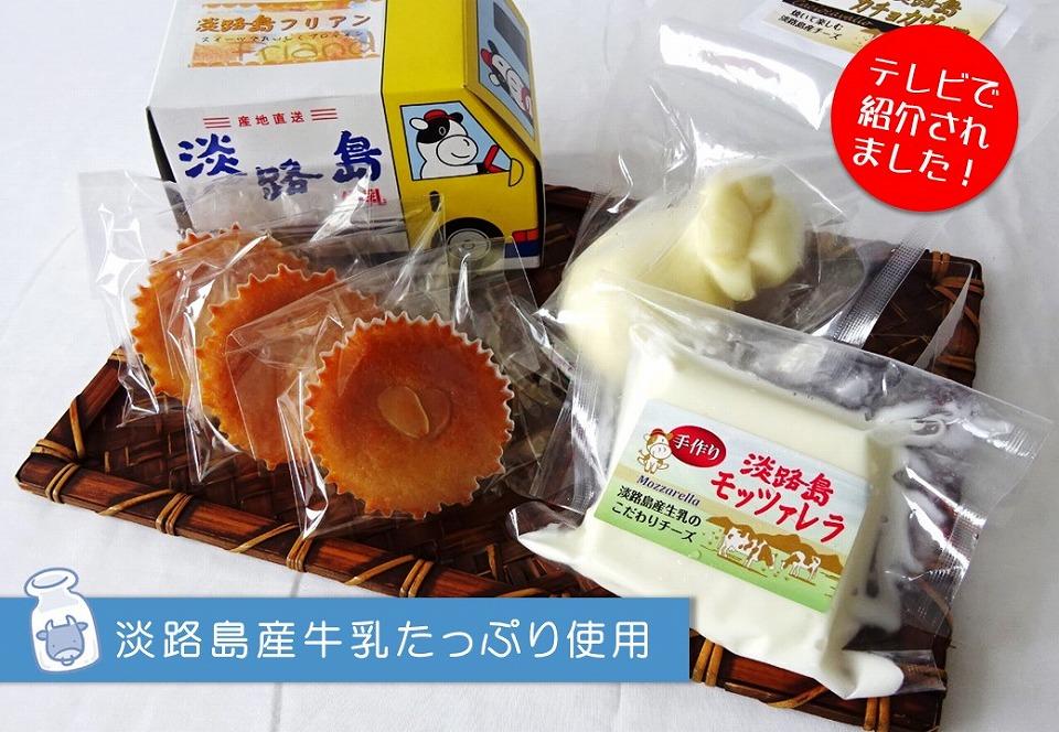 【ふるさと納税】淡路島チーズ2種とフリアンセット