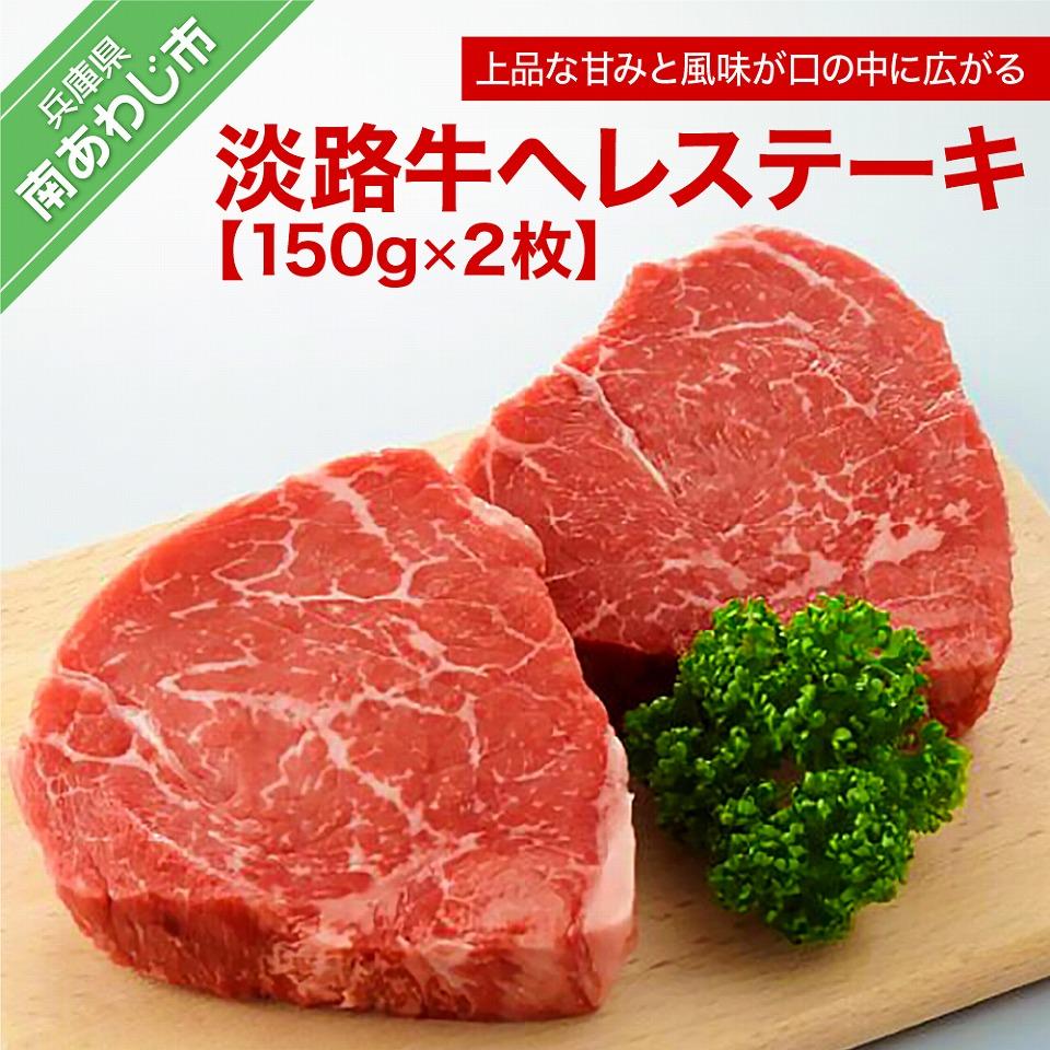 ふるさと納税 豪華な 淡路牛ヘレステーキ 在庫一掃売り切りセール 150g×2枚
