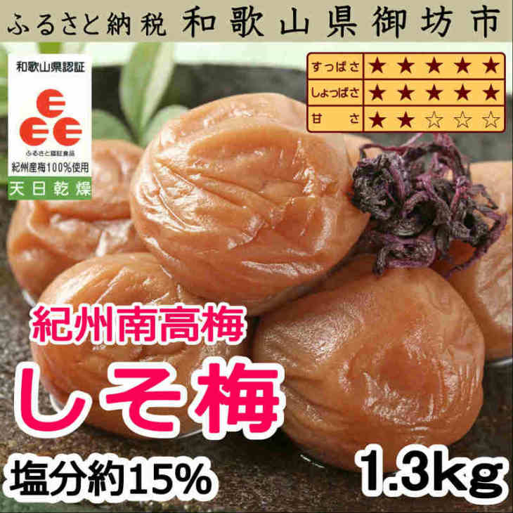 【ふるさと納税】紀州南高梅 しそ梅干 1.3kg