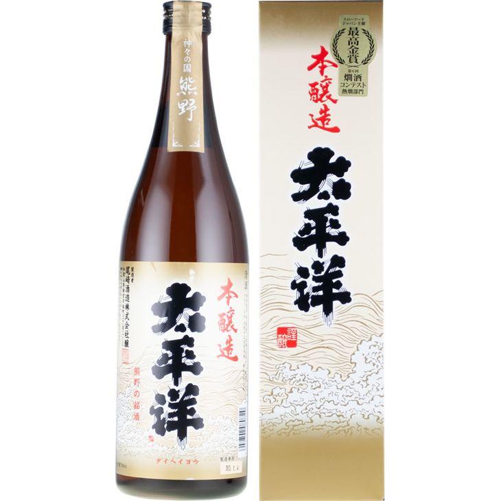 【ふるさと納税】(C007)太平洋 本醸造酒 720ml×3本セット/化粧箱入/尾崎酒造