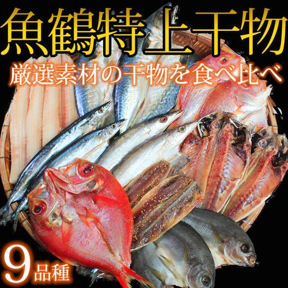 魚鶴 特上干物セット 18枚