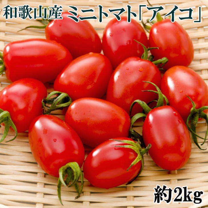 【ふるさと納税】【3月出荷分】和歌山産ミニトマト「アイコトマト」約2kg(S・Mサイズおまかせ)※2021年3月上旬から順次発送予定