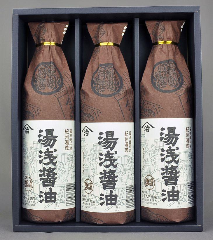 【ふるさと納税】【むじのし付】湯浅醤油900ミリ 3本 江戸時代から続く老舗の味※離島へのお届け不可