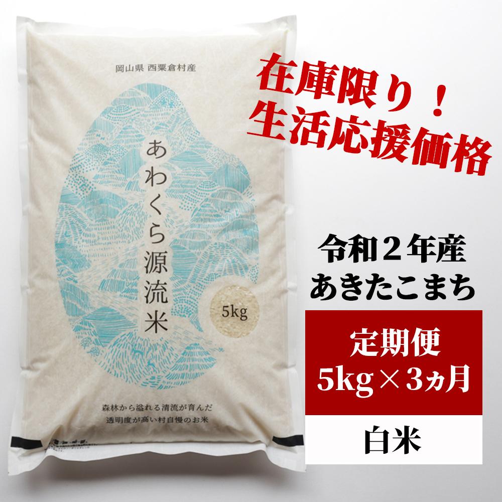 正規品販売! 【ふるさと納税】K24 定期便 あわくら源流米 あきたこまち 白米5kg×3, 福知山市 8150d9a4