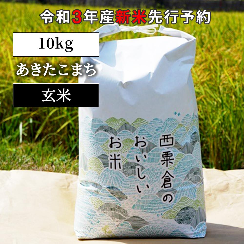 先行予約 R3年産 清流が生む美味しい米 2021年9月中旬よりお届け ふるさと納税 W60 あわくら源流米 令和3年産 新米予約 あきたこまち 流行のアイテム 美品 玄米10kg