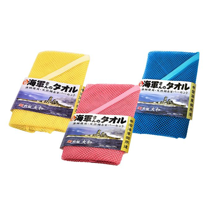 広島県呉市 お気に入 ふるさと納税 漁網タオル 日用品 輸入 3枚セット