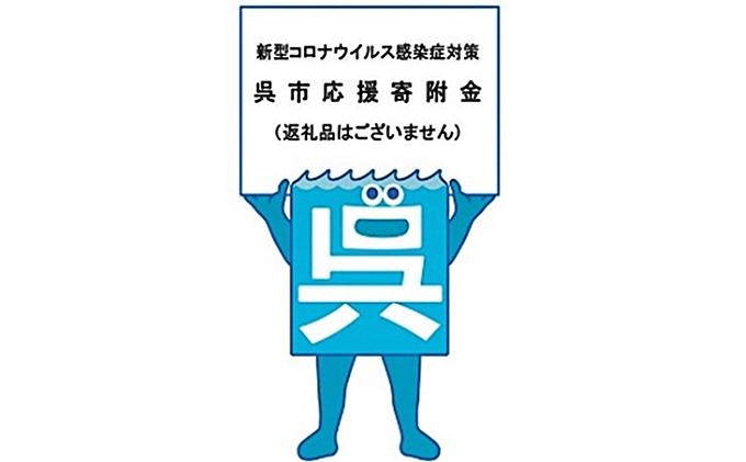 者 コロナ 感染 市 呉 ウイルス
