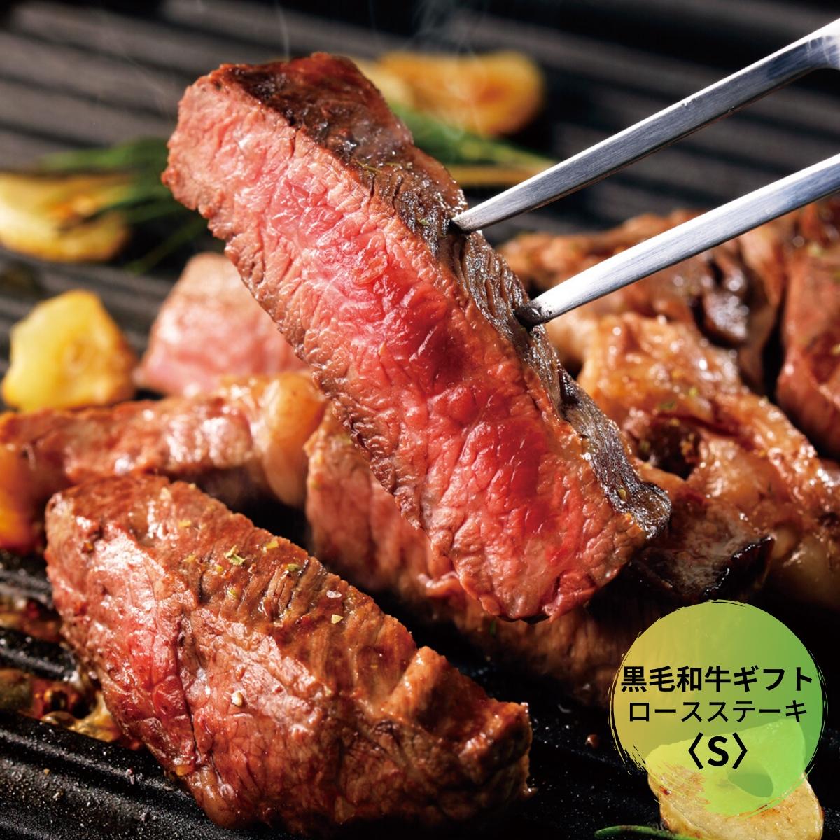 お得 ふるさと納税 超歓迎された 広島県 なかやま牧場 黒毛和牛ギフト ロースステーキ 〈S〉