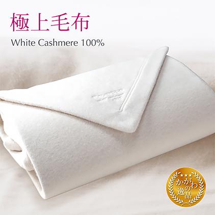 【ふるさと納税】ホワイトカシミヤ毛布 【日用品・雑貨】