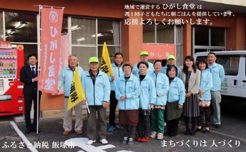ふるさと納税 K-023 協賛型返礼品 激安☆超特価 ひがし食堂 特価キャンペーン を応援