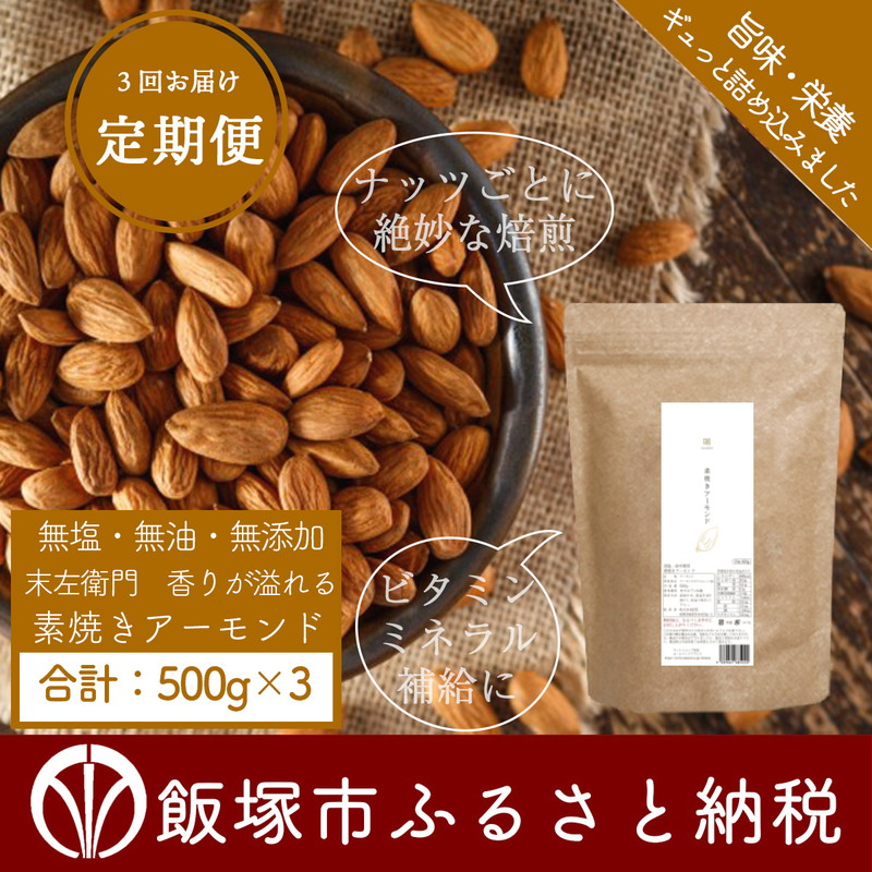 【ふるさと納税】【B5-026】素焼きアーモンドどっさり500g!【3カ月定期便】