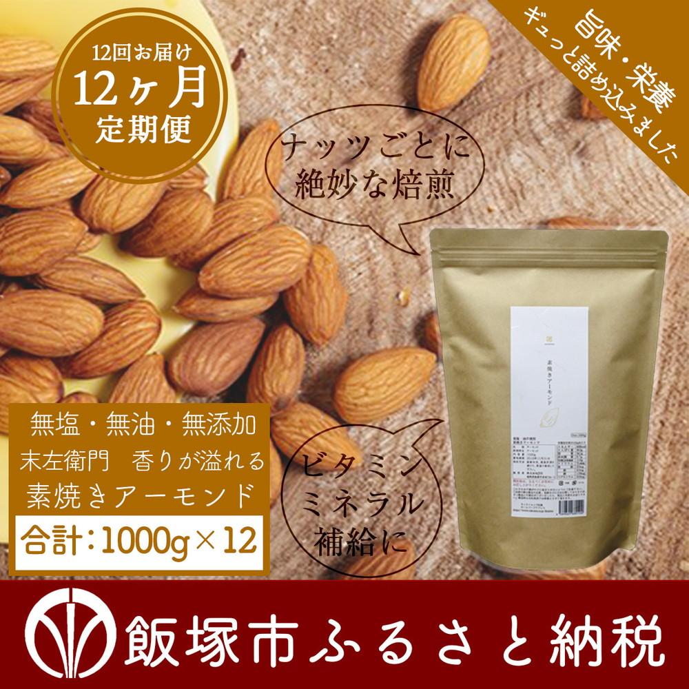 【ふるさと納税】【J1-002】素焼きアーモンドどっさり1kg!【12カ月定期便】