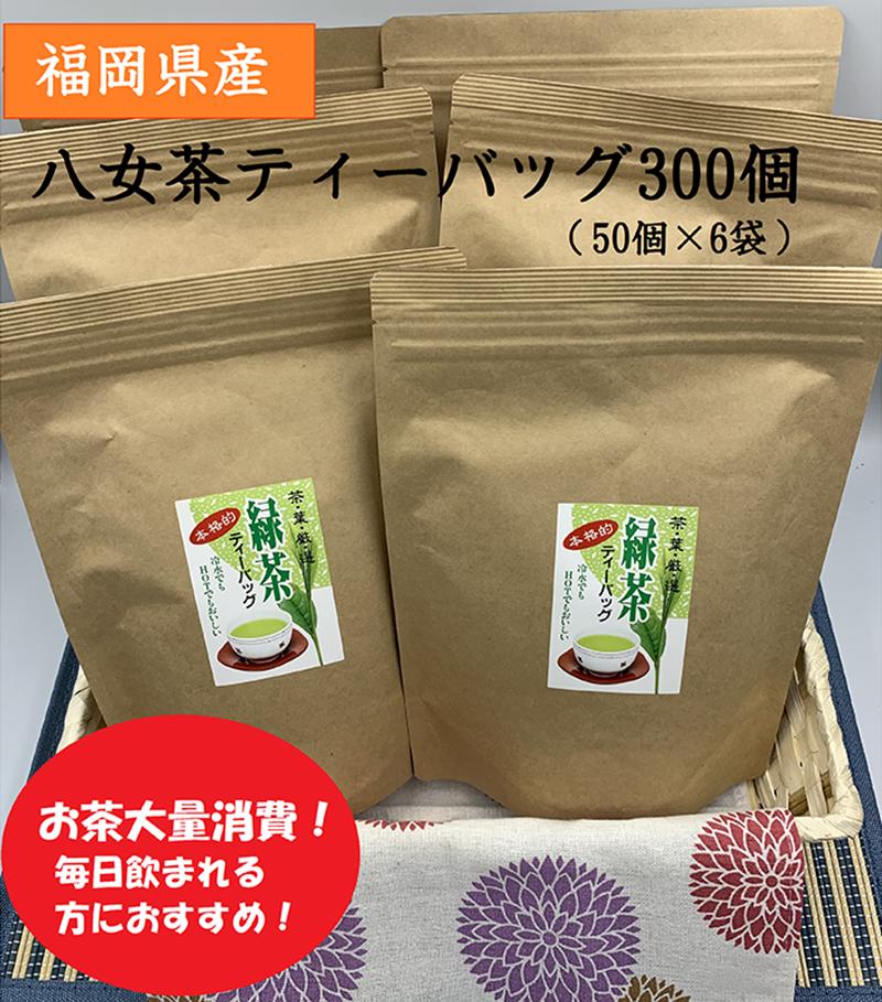 【ふるさと納税】【A-466】福岡県産八女茶ティーバッグ 300個