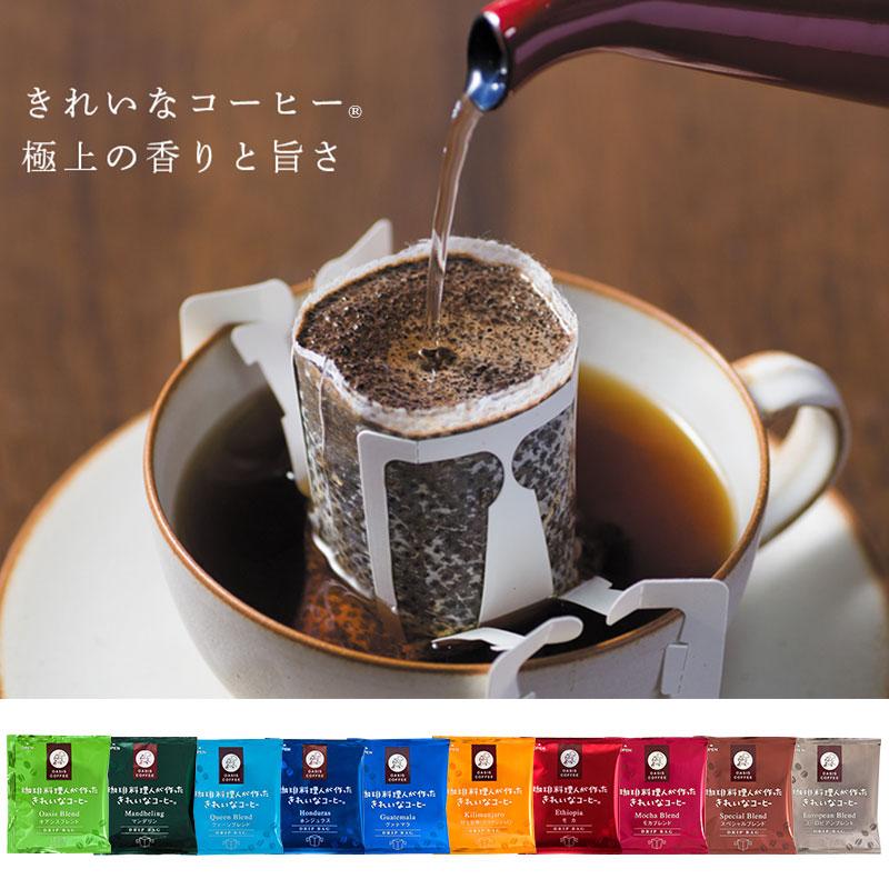 【ふるさと納税】【A8-007】きれいなコーヒードリップバッグ(10種・150袋)