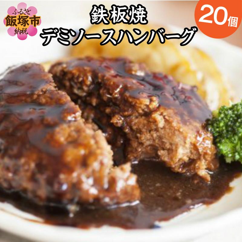 福岡県 飯塚市 鉄板焼 ハンバーグ デミソース 20個