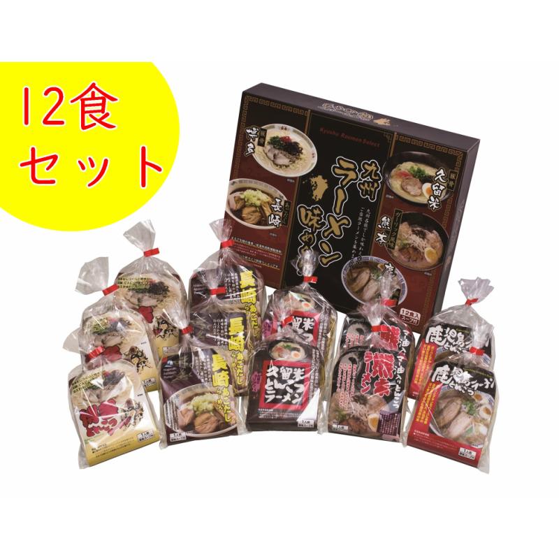 【ふるさと納税】【A-469】ラーメン 味めぐり(12食入)