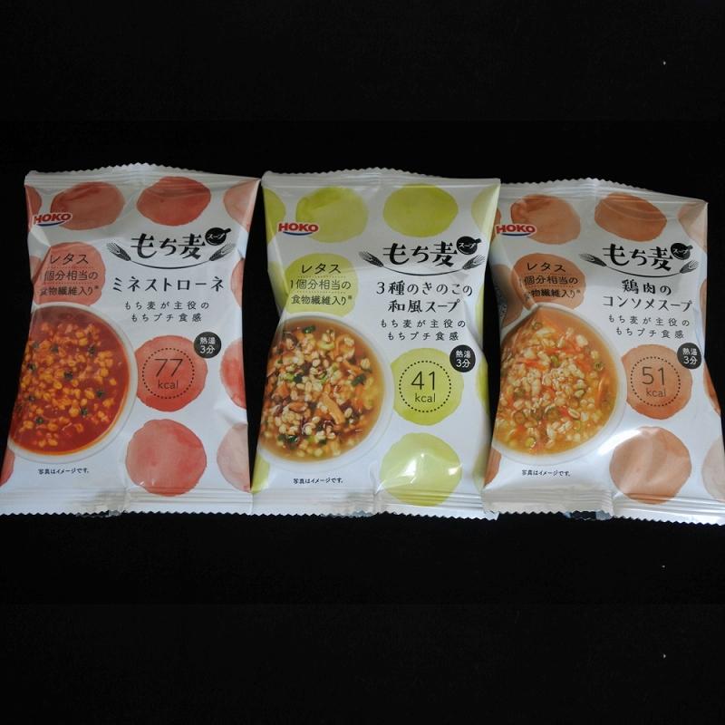 【ふるさと納税】【A5-090】フリーズドライもち麦スープ (3種18食セット)