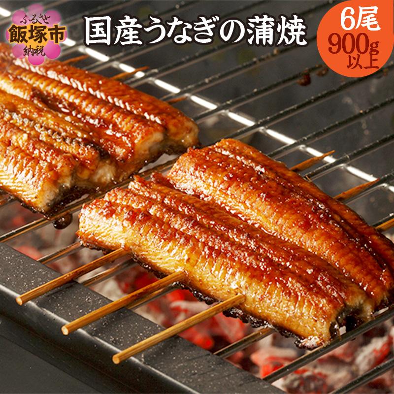 【ふるさと納税】【C-080】魚市場厳選 国産うなぎの蒲焼き(6尾)