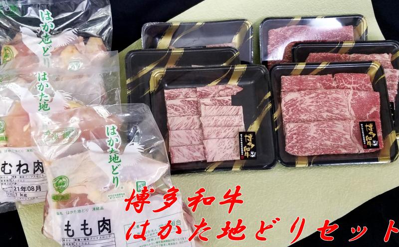【ふるさと納税】【O-003】博多和牛 はかた地どり バラエティーセット【12ヶ月定期便】