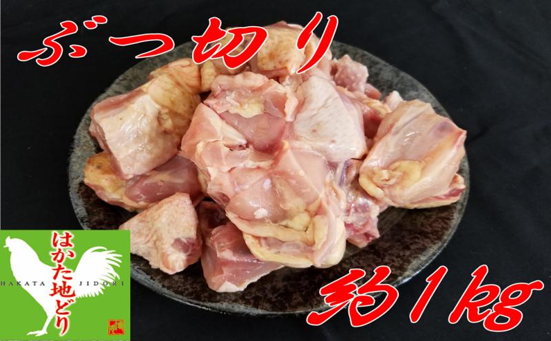 【ふるさと納税】【Z8-007】はかた地どり ぶつ切り肉 (約1kg)