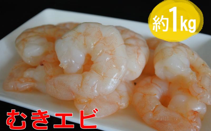 【ふるさと納税】【Z8-008】冷凍むきえび(約1Kg)