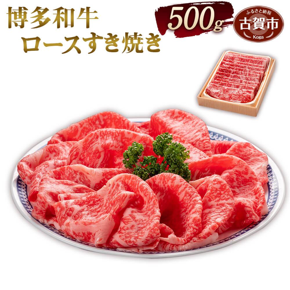 【ふるさと納税】福岡県産 博多和牛 ロース すき焼き 500g 国産 牛肉 冷凍 和牛 お肉 九州産 送料無料