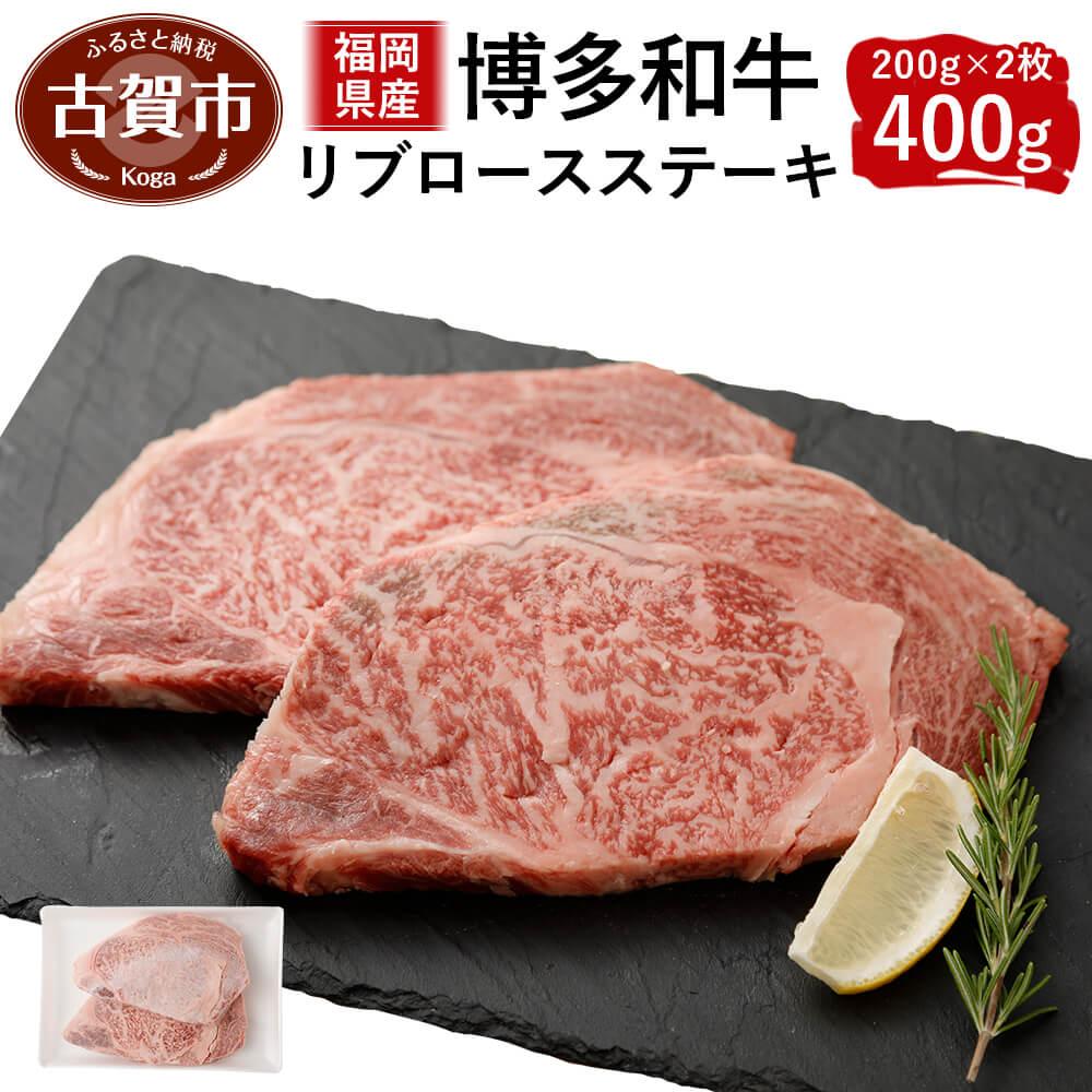 【ふるさと納税】福岡県産 博多和牛 リブロースステーキ400g 200g×2 セット ギフト可能 贈り物 牛肉 焼肉 BBQ 送料無料