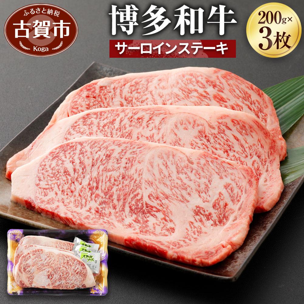 博多和牛は福岡県内の博多和牛生産者として登録された農家が大切に育てた和牛です。「やわらかくてジューシーな美味しさ」が評判のお肉です。ぜひご賞味ください。 【ふるさと納税】博多和牛 サーロインステーキ 200g×3枚 合計600g ステーキ 牛肉 お肉 冷凍 福岡県産 国産 和牛 送料無料 (有)ヒロムラ