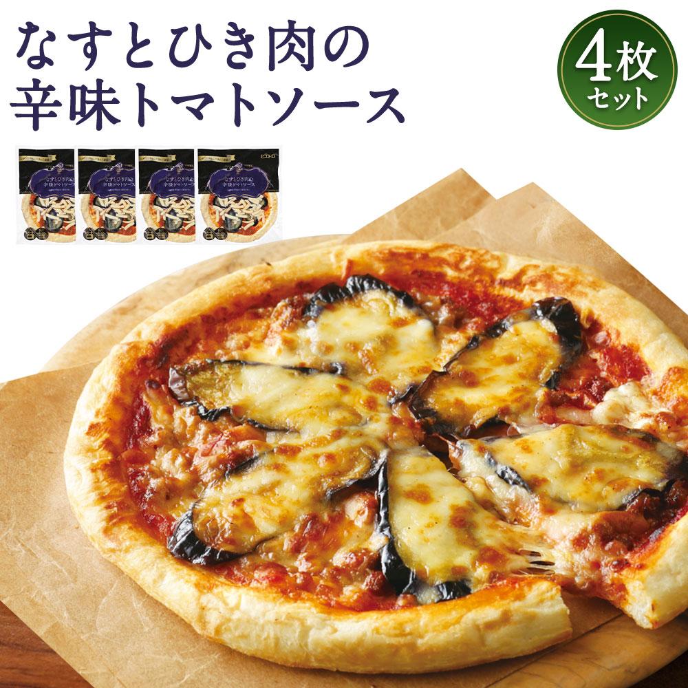 日本製 ご家庭でできたての味をお楽しみいただける本格ピザ ジューシーな なす と甘辛い ひき肉 がピリッと辛いトマトソースによくあいます ふるさと納税 ピエトロ ピザ 在庫一掃 4枚セット なすとひき肉の辛味トマトソース 惣菜 冷凍 冷凍ピザ 送料無料 簡単調理