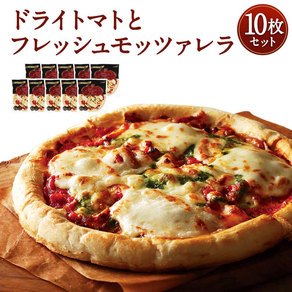 本場イタリアの定番ピザ「マルゲリータ」をピエトロ流にアレンジした、フレッシュで香り深く仕上げたピザです。 【ふるさと納税】ピエトロ ドライトマトとフレッシュモッツァレラ 10枚セット マルゲリータ ピザ 簡単調理 冷凍 冷凍ピザ 惣菜 送料無料