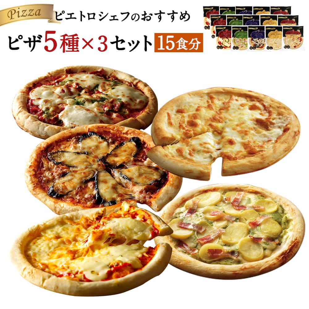 【ふるさと納税】ピエトロシェフのおすすめピザ 5種セット×3セット 5種類×各3枚 15食分 15枚セット ピザ 冷凍ピザ 食べ比べ 冷凍 詰め合わせ ピエトロ 送料無料