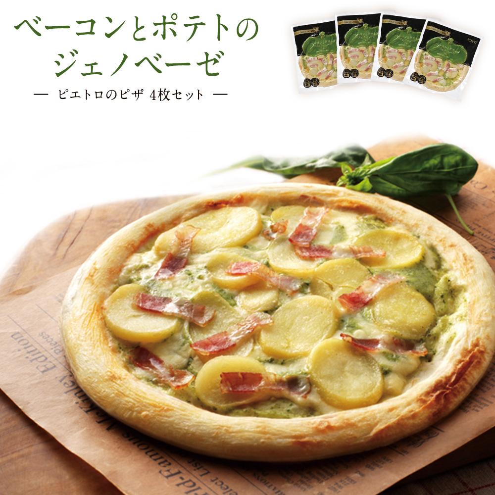 【ふるさと納税】ピエトロの「ベーコンとポテトのジェノベーゼ 4枚セット」 ピザ 4枚 pizza 冷凍