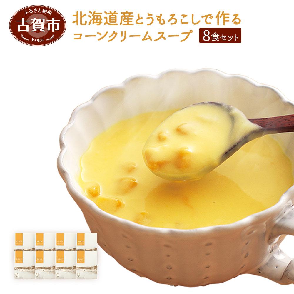 【ふるさと納税】ピエトロの「北海道産とうもろこしで作るコーンクリームスープ 8食セット」 スープ8食 レトルト トウモロコシ
