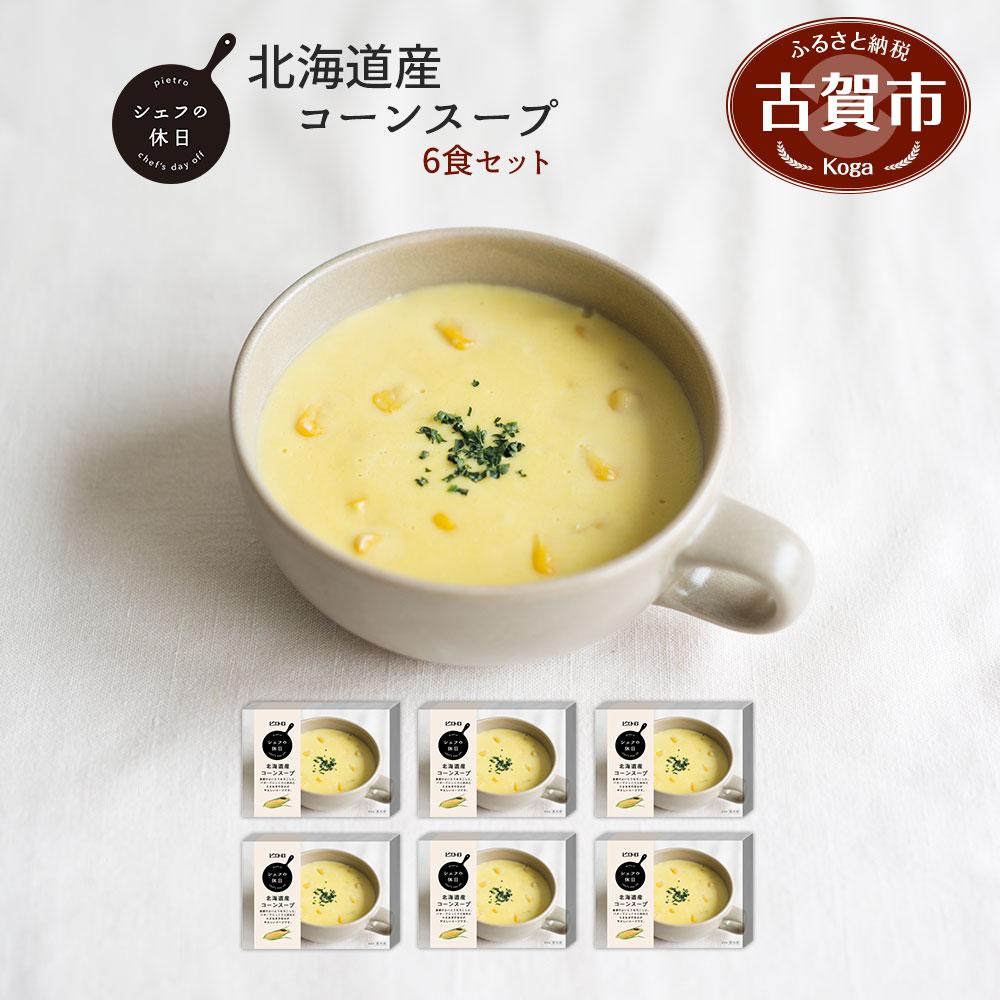 スープ ピエトロ