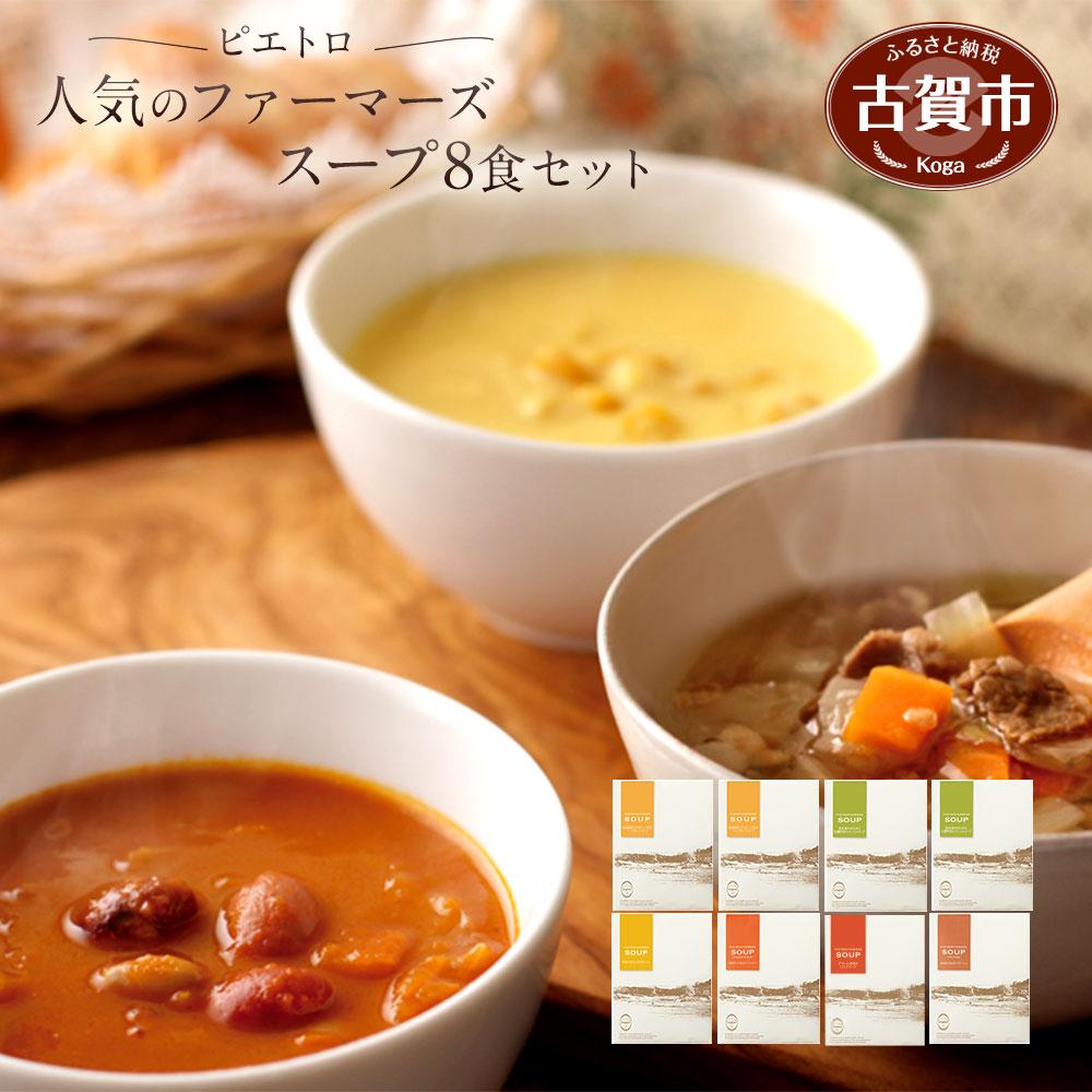 ピエトロ スープ